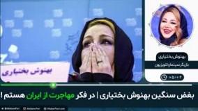 بهنوش بختیاری : در فکر مهاجرت از ایران هستم !