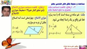 درس دوم فصل ششم ریاضی هفتم محاسبه حجم های منشوری مدرس میر وحید طلوعی