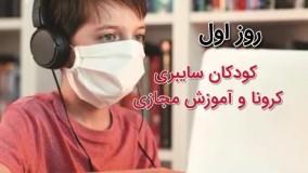 پویش مردمی کودکان سایبری (بخش اول )