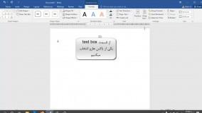 نحوه عمودی نوشتن یا کج نوشتن در ورد