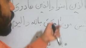 حفظ سریع قرآن به روش کدگذاری(کدینگ)جزء۱صفحه۱۰