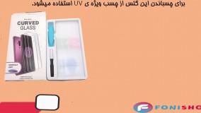 بررسی کیفیت و کارای گلس یو وی - UV - فونی شاپ