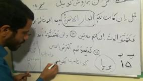 حفظ سریع قرآن به روش کدگذاری(کدینگ)جزء۱صفحه۱۵