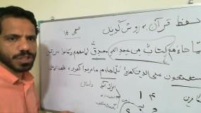 حفظ سریع قرآن به روش کدگذاری(کدینگ)جزء۱صفحه۱۴
