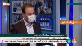 کرونا در ایران چه زمانی پایان میگیرد ؟