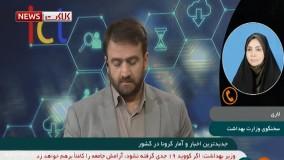 آخرین آمار کرونا در ایران، ۱۱ اسفند ۹۹: فوت ۱۰۸ نفر در شبانه روز گذشته
