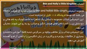 دانلود جالب و دوست داشتنی بن و هالی ( قسمت 78 ) _ تقویت زبان انگلیسی کودکان