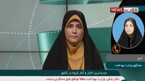 آخرین آمار کرونا در ایران، ۲۰ اسفند ۹۹: فوت ۶۱ نفر در شبانه روز گذشته