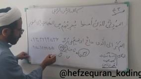 حفظ قرآن به روش کدینگ.جزء۳صفحه۴۳بخش۱