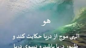 الهی نامه میرزا علی کارگر ساروی