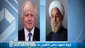 گفتگوی ایران با انگلیس : بدهی ۴۰ سالهتان را تسویه کنید