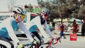 رقابت دوچرخه سواری زنان در افغانستان