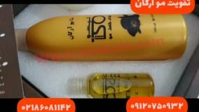 قیمت ماسک موی آرگان/آرگان اصل/۰۹۱۲۰۷۵۰۹۳۲