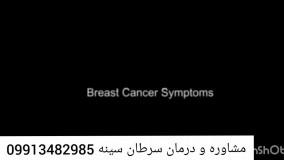 ایا سرطان سینه درمان قطعی دارد؟