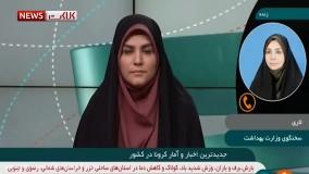 آخرین آمار کرونا در ایران، ۲۳ اسفند ۹۹: فوت ۷۳ نفر در شبانه روز گذشته