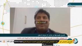 حضور غیرمنتظره فرزند رئیس سازمان حمایت وسط مصاحبه زنده