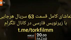 سریال هرجایی قسمت 63 با زیرنویس فارسی