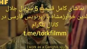سریال جلال الدین خوارزمشاه قسمت 5 با زیرنویس فارسی