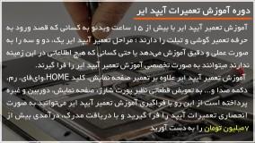 آموزش تعمیر و تعویض صفحه نمایش آیپد ایر