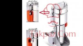 دستگاه آسیاب رومیزی عطاری | آسیاب قوی خانگی