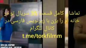 دانلود قسمت ۳۵ سریال ترکی تو در خانه ام را بزن Sen Cal Kapim