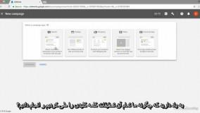آموزش گوگل ادوردز- انتخاب یک کمپین در گوگل ادز