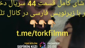 زیرنویس چسبیده قسمت 44 سریال ترکی دختر سفیر قسمت 44 Sefirin Kizi