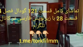 سریال گودال قسمت 121 با زیرنویس فارسی فصل 4 قسمت 28