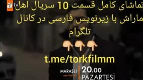 سریال اهل ماراش 10 Marasli قسمت دهم با زینویس چسبیده