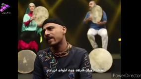 ترانه شاد ماردوما(شیرازی)