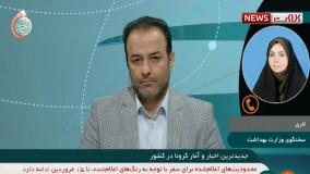 آخرین آمار کرونا در ایران ۲۸ اسفند ۹۹: فوت ۸۹ نفر در شبانه روز گذشته
