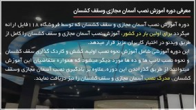 نصب سقف کشسان به صورت اشتباه!!!