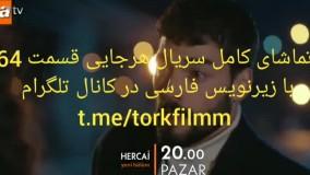 سریال هرجایی (بیوفا) قسمت 64 - زیرنویس فارسی