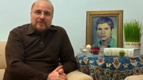 پیام ویدئویی قالیباف  به مناسبت نوروز 1400