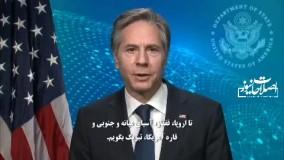پیام آنتونی بلینکن وزیر خارجه آمریکا به مناسبت نوروز