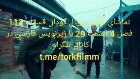 سریال ترکی گودال قسمت 112 / زیرنویس فارسی / سریال Cukur