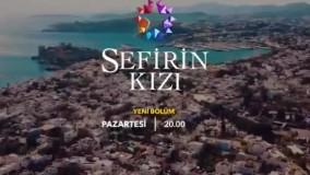 زیرنویس چسبیده قسمت 45 سریال ترکی دختر سفیر