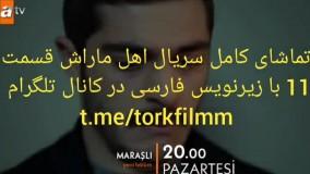 سریال اهل ماراش 11 Marasli قسمت یازدهم با زینویس چسبیده