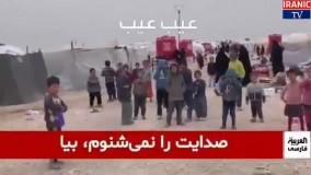 زن بی حجاب در برابر کودکان داعشی ایستاده و جواب های سختی می شنود. چه دنیای وحشتناکی ساخته اند برای این کودکان..
