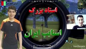 پابجی موبایل فقط با مجید - اولین استریمر پابجی موبایل روی PC ایران | Pubg Mobile Iranstream