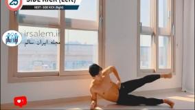 آموزش بدنسازی به مدت 5 دقیقه هر صبح