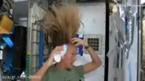 نحوه شستشوی موهای فضانوردان