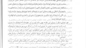 کتاب تاریخ و فرهنگ تمدن اسلامی فاطمه جان احمدی