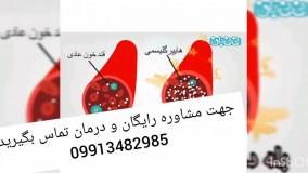 کشف درمان دیابت