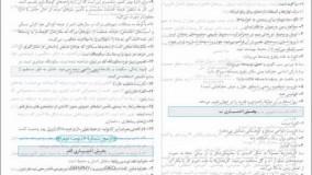 کتاب جغرافیایی ایران دهم شب امتحان خیلی سبز