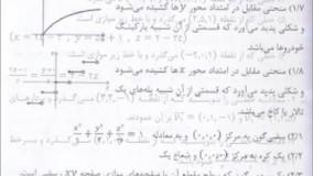 کتاب ریاضیات عمومی 2 کرایه چیان