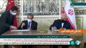 سند همکاری ۲۵ساله ایران و چین امضا شد