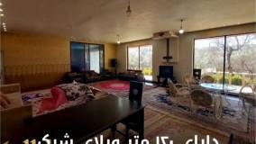 3500 متر باغ ویلای مشجر با 250 متر ویلا در شهریار