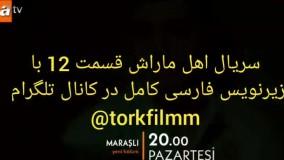سریال اهل ماراش قسمت 12 با زیرنویس فارسی