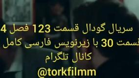 سریال گودال قسمت 123 با زیرنویس فارسی فصل 4 قسمت 30